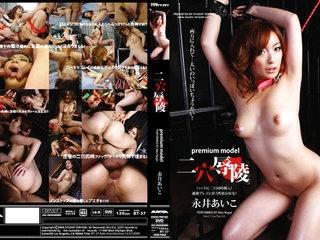 Aiko Nagai  in Premium Model